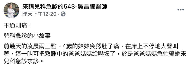 ▲兒科急診醫師吳昌騰在臉書粉專《來講兒科急診的543-吳昌騰醫師》發文。(圖/翻攝自《來講兒科急診的543-吳昌騰醫師》)