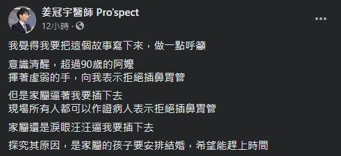 ▲(圖/《姜冠宇醫師