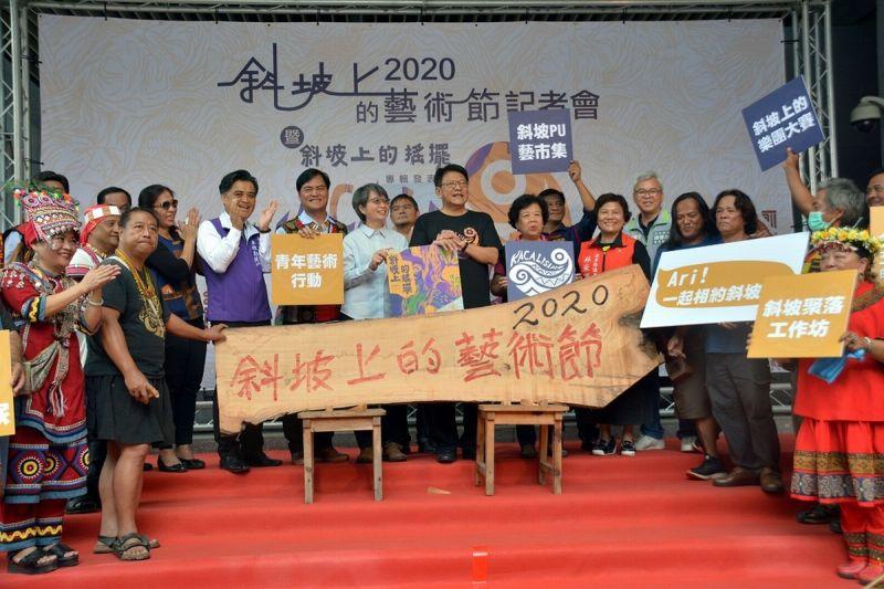 2020<b>斜坡</b>上的藝術節 30日林後四林園登場
