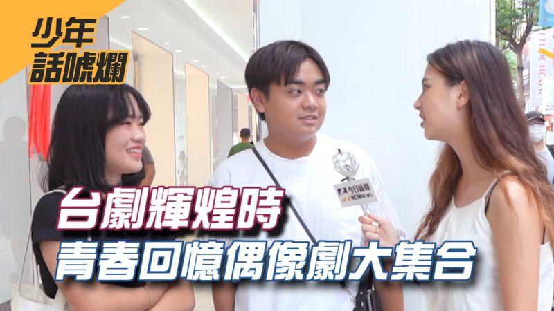 【<b>NOW少年</b>】青春的眼淚 經典臺劇你都看過嗎?