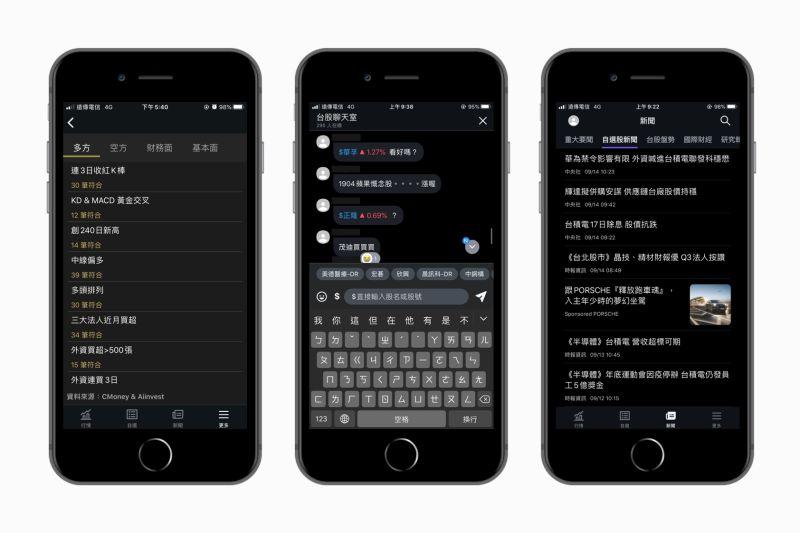 ▲Yahoo奇摩股市App不僅擁有20家以上財經專業媒體的新聞,更有「台股聊天室」功能,隨時都能上線查詢資料或和老手分享、互動。(圖/Yahoo奇摩提供)