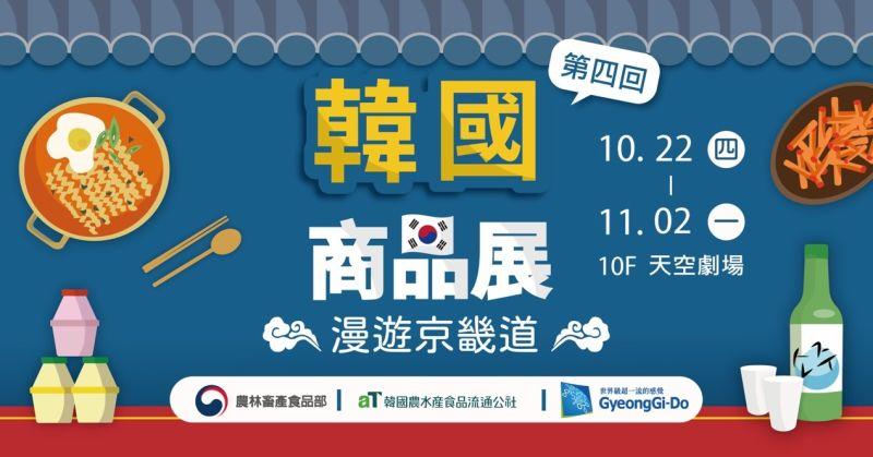 ▲2020京畿道韓國商品展。(圖/資料照片)