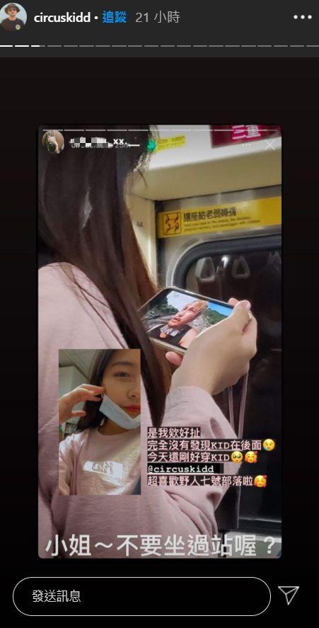 ▲女粉絲在捷運上巧遇KID本尊,無奈她沒發現偶像就在身後。(圖/KID
