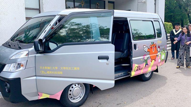 ▲OB嚴選捐助輔仁大學文學院志工團隊新車。(圖/業者提供)