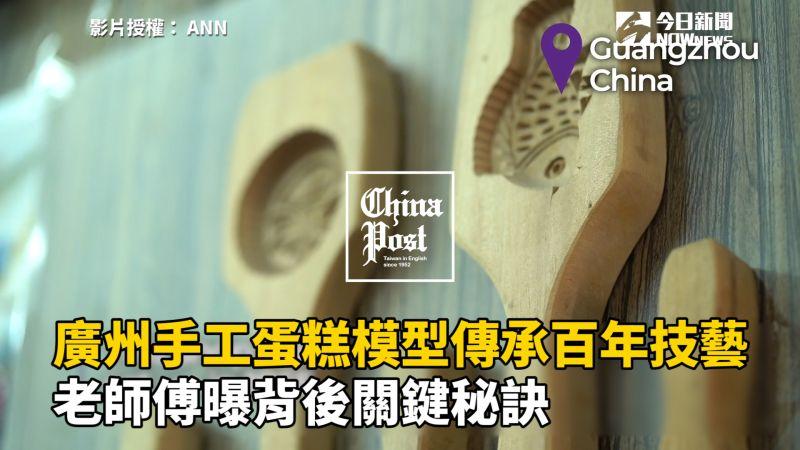 廣州手工蛋糕模型店傳承百年技藝 師傅曝背後關鍵秘訣
