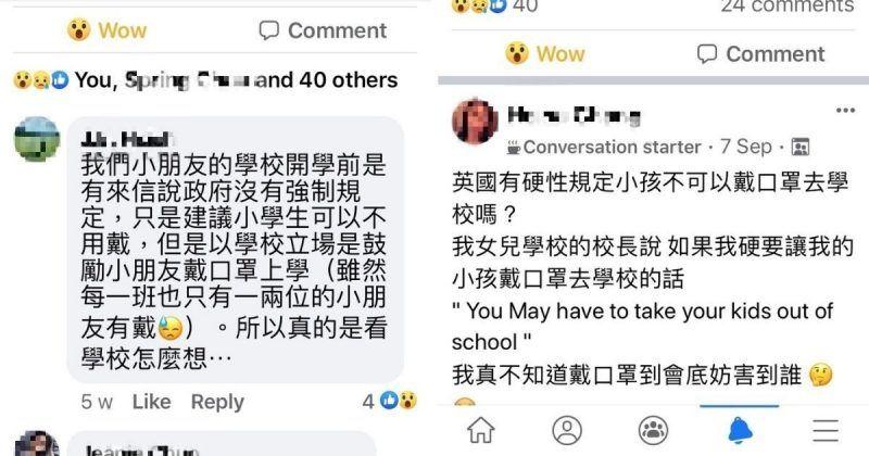 ▲家長在臉書社團「倫敦的台灣媽媽」分享經驗