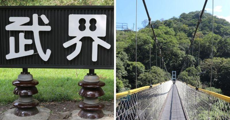 ▲思源吊橋(圖|The