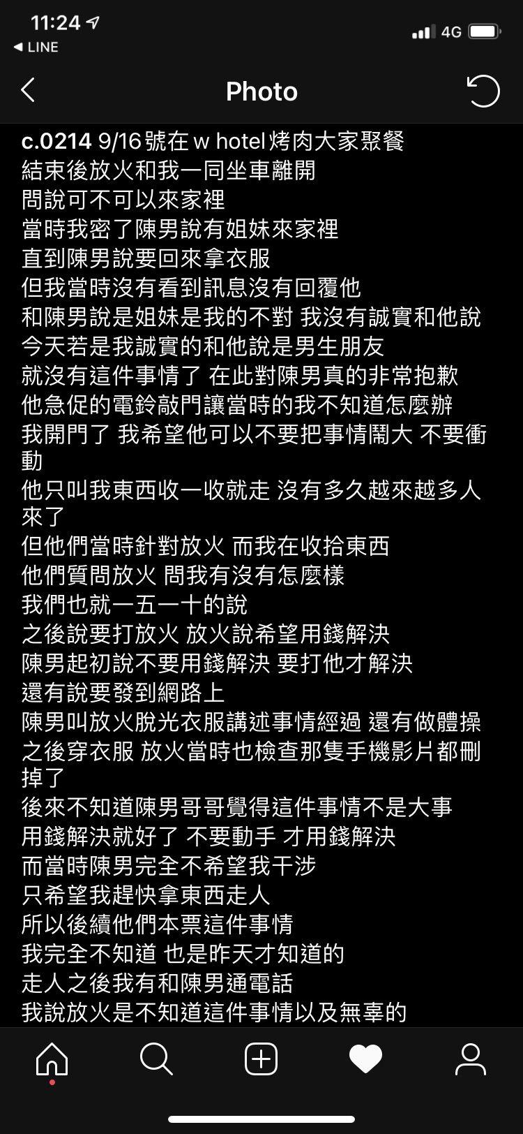 ▲青青發文道歉。(圖/青青IG)