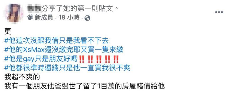▲有網友在《爆怨2公社》發文。(圖/翻攝自《爆怨2公社》)