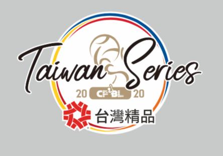 中職/台灣精品台灣大賽象獅對決31日開打 完整賽程看這