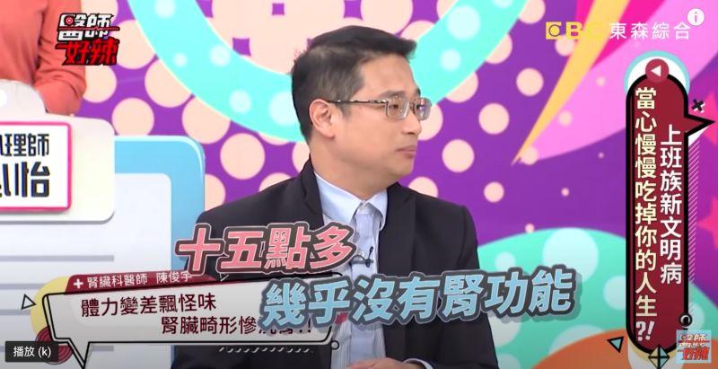 ▲腎臟科醫師陳俊宇在節目《醫師好辣》分享曾遇過的案例。(圖/翻攝自YouTube