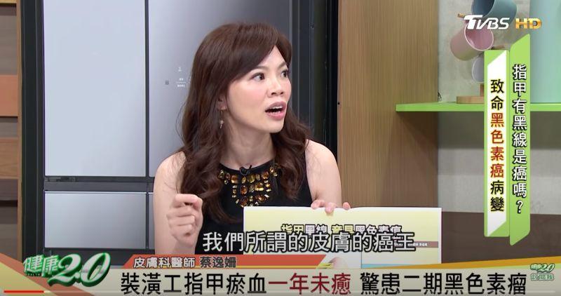 ▲皮膚科醫師蔡蔡逸姍在節目《健康2.0》分享曾遇過的個案。(圖/翻攝自YouTube