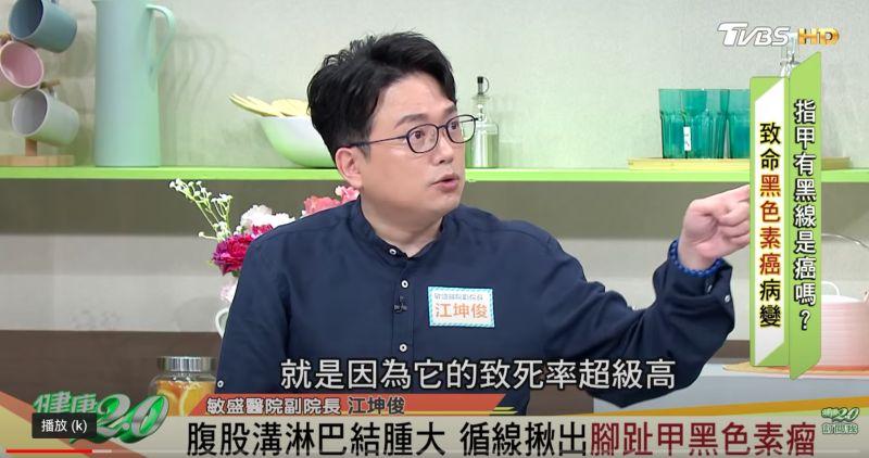 ▲敏盛醫院副院長江坤俊在節目《健康2.0》分享。(圖/翻攝自YouTube