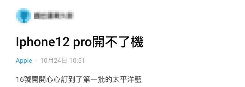 ▲有名男網友在社群平台《Dcard》上以「iPhone12