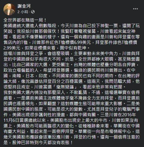 ▲(圖/謝金河臉書)