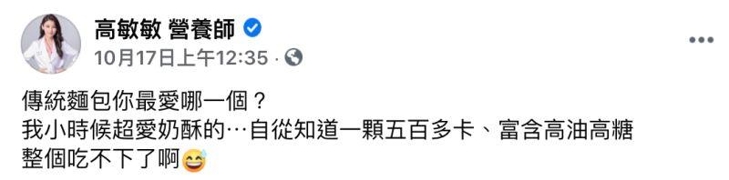 ▲營養師高敏敏在臉書粉專發文。(圖/翻攝自高敏敏營養師臉書)