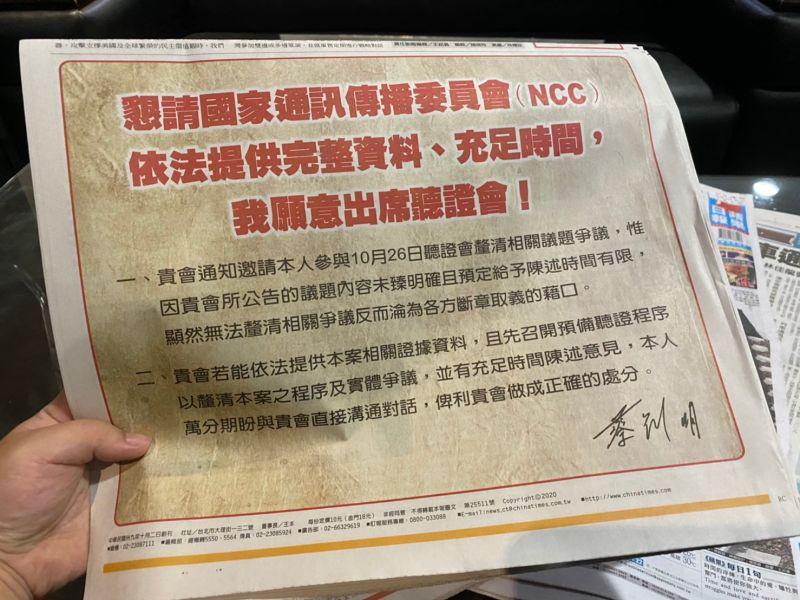 蔡衍明登半版廣告稱「願出席聽證會」 NCC:有同樣期待