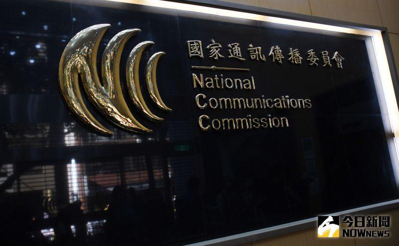 NCC 國家通訊傳播委員會。(圖/資料照)