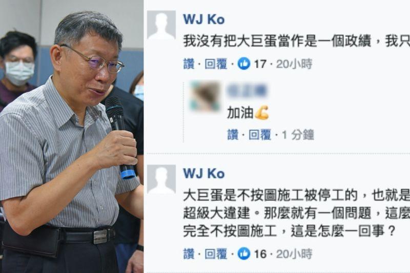 針對媒體批評大巨蛋政策的社論,台北市長柯文哲親自透過臉書帳號在文章下方留言回應。