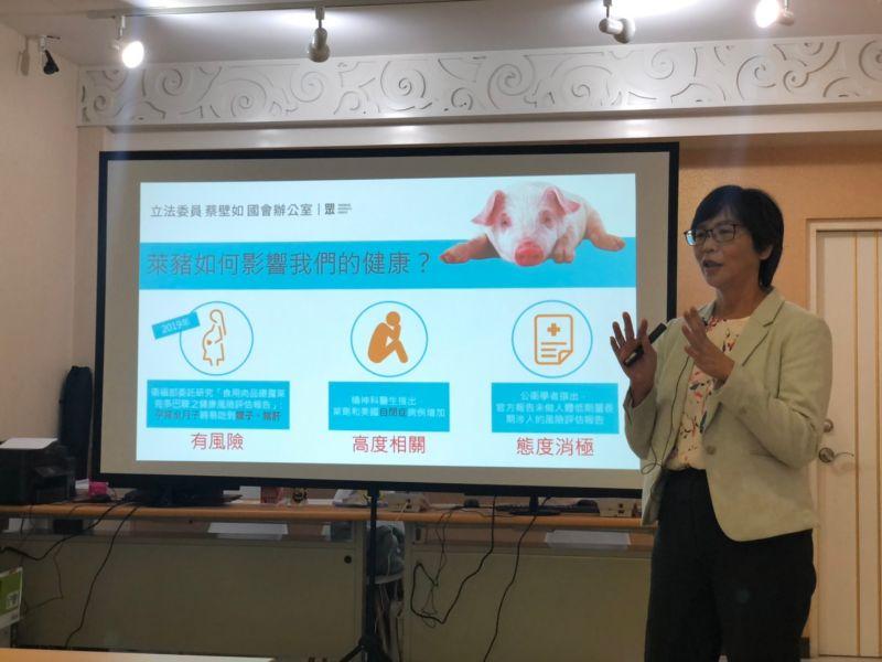 ▲台灣民眾黨立委蔡壁如說明萊豬的食安問題。(圖/民眾黨提供)