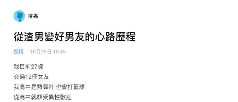▲有名男網友在《Dcard》上發文。(圖/翻攝自《Dcard》)