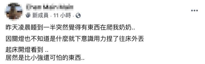 ▲有女網友在臉書社團《爆怨2公社》發文。(圖/翻攝自《爆怨2公社》)