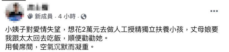 ▲有名男網友在臉書社團《爆廢1公社》發文。(圖/翻攝自《爆廢1公社)