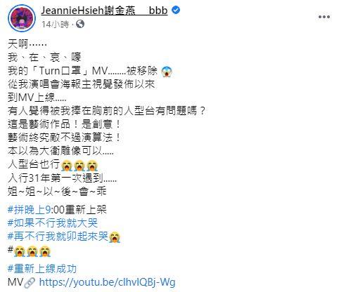 ▲謝金燕宣傳新單曲。(圖/謝金燕臉書)