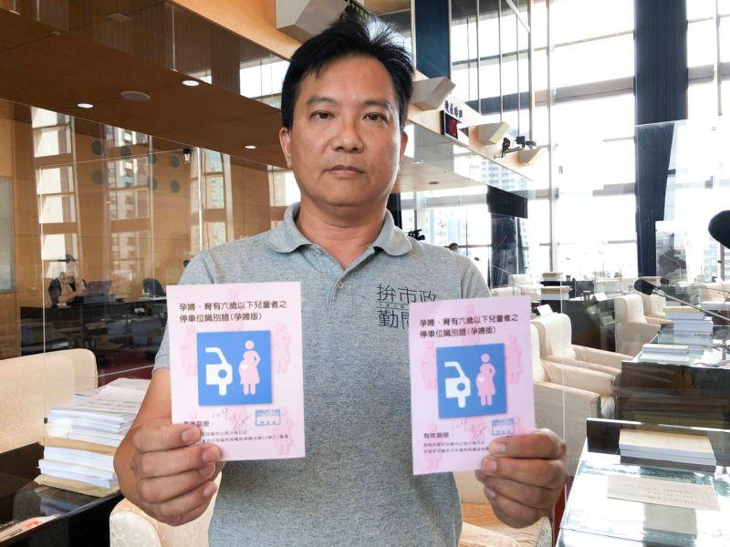 婦幼停車證複製容易 議員要求應有防偽機制