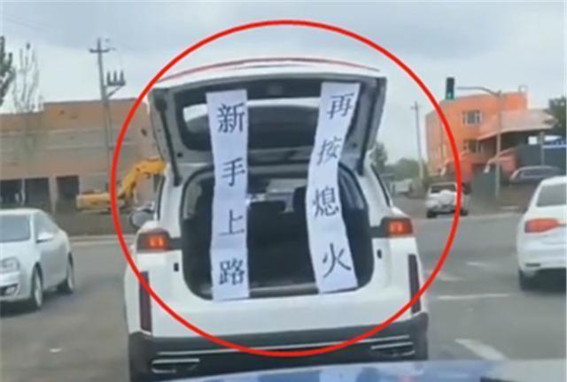 ▲龜速駕駛在被按喇叭後,不僅沒有加快行駛,反而還打開後車廂,秀出「8字」對聯,讓人看後實在哭笑不得。(圖/翻攝自大陸網站《新浪汽車》)