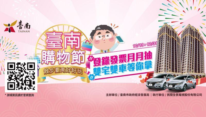 ▲台南購物節活動期間為10月13日至12月31日。(圖/台南市政府提供)