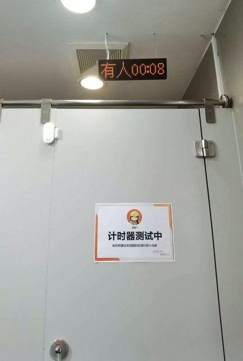 ▲快手科技在廁所加裝計時器。(圖/翻攝自《微博》