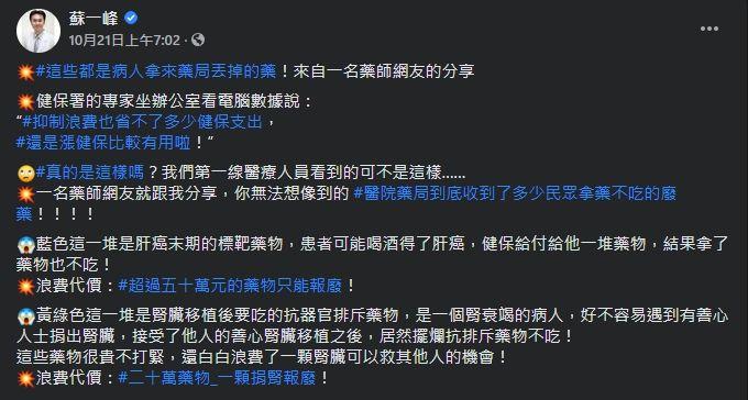 ▲(圖/翻攝自蘇一峰臉書》)
