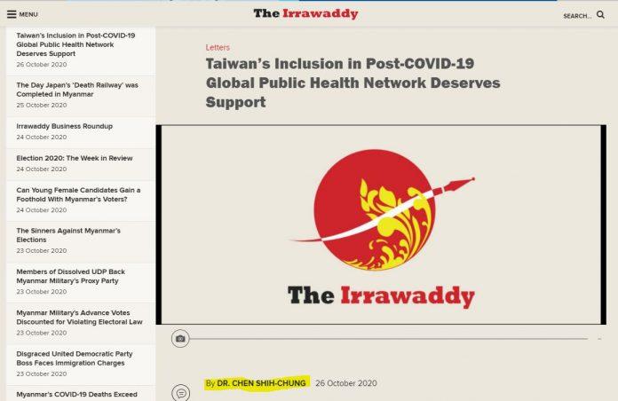 陳時中投書緬甸國際媒體 籲各方支持台灣加入WHO
