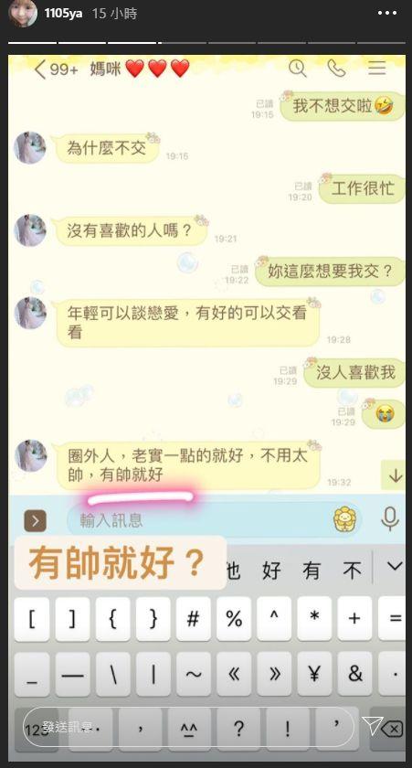 ▲元元坦言自己因為工作忙碌而不想交男友。(圖/元元IG)