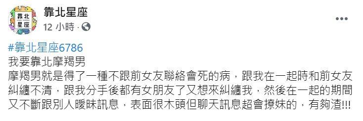 ▲有網友在臉書《靠北星座》中直言,「摩羯男就是得了一種不跟前女友聯絡會死的病」,掀起討論。(圖/翻攝自臉書《靠北星座》)