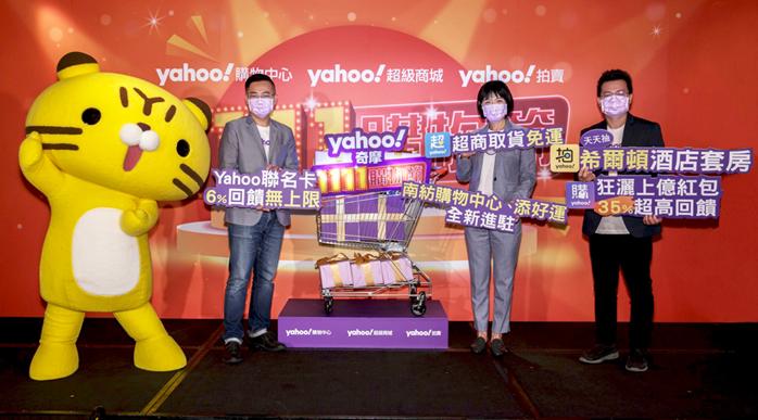 迎戰雙11!Yahoo奇摩電商狂灑上億紅包 祭6%回饋無上限