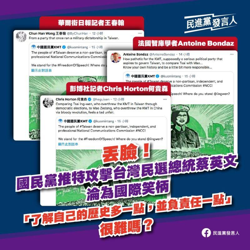 國民黨推特諷刺蔡英文是毛澤東 綠:丟臉丟到全世界
