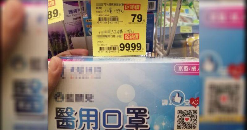 ▲逛全聯買口罩竟然看到標價9999元?話題掀起不少網友討論。(圖/《全聯消費經驗老實說》)