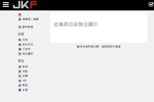 ▲青青原本分享的JKF女郎投票連結已經失效。(圖/翻攝IG)