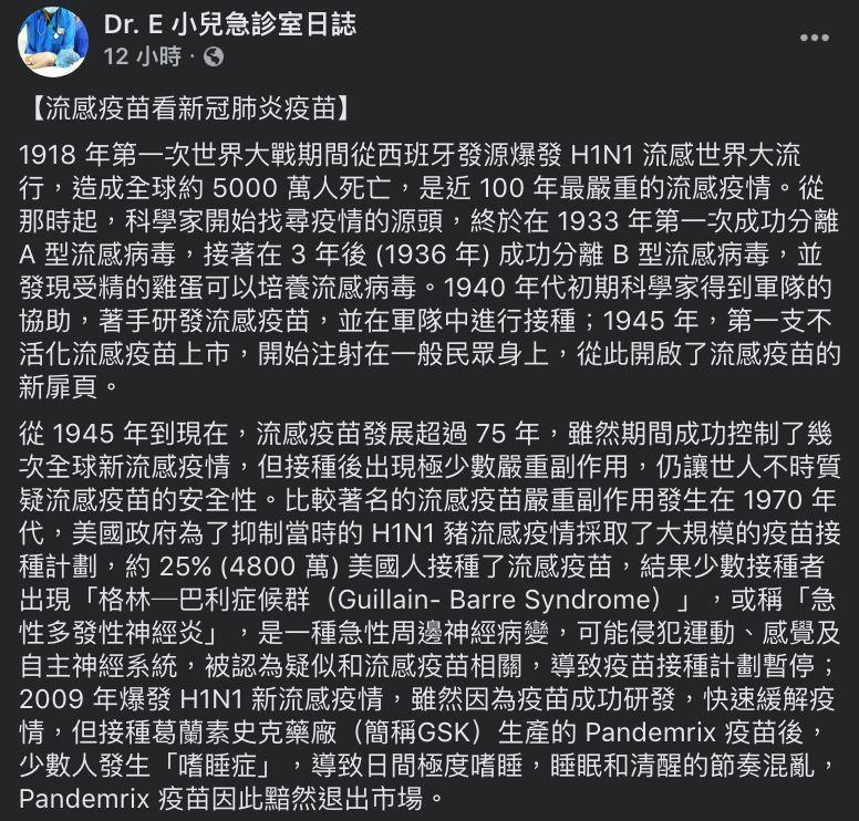 ▲謝宗學醫師從流感疫苗看新冠肺炎疫苗,認為防疫有成的台灣無需搶快施打。(圖/翻攝自「Dr.