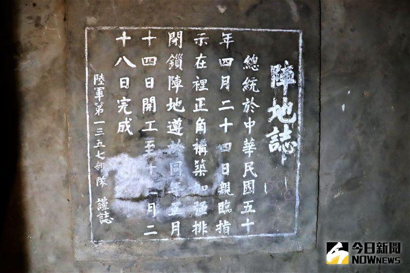 陣地誌總統令!龍門閉鎖陣地開放 神秘坑道重現戰爭遺址