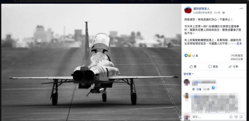 ▲空軍一架F-5E戰機今天失事,飛官朱冠甍上尉殉職。國防部發文弔念。(圖/翻攝自國防部發言人臉書)