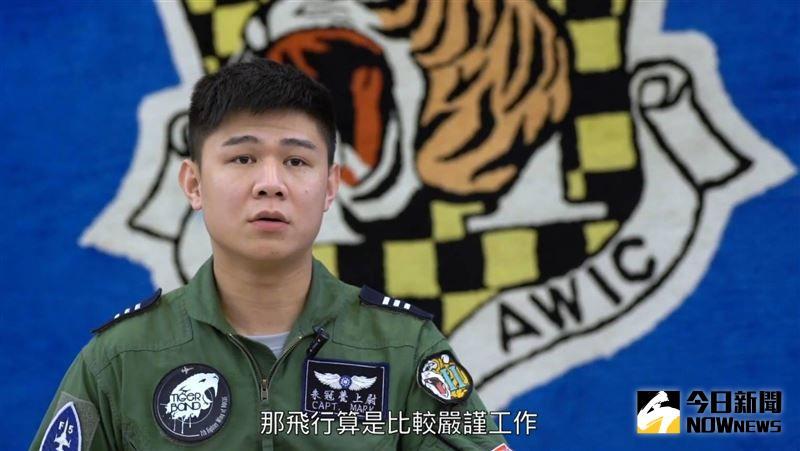志航基地F-5E訓練失事 上尉朱冠甍殉職令人不捨