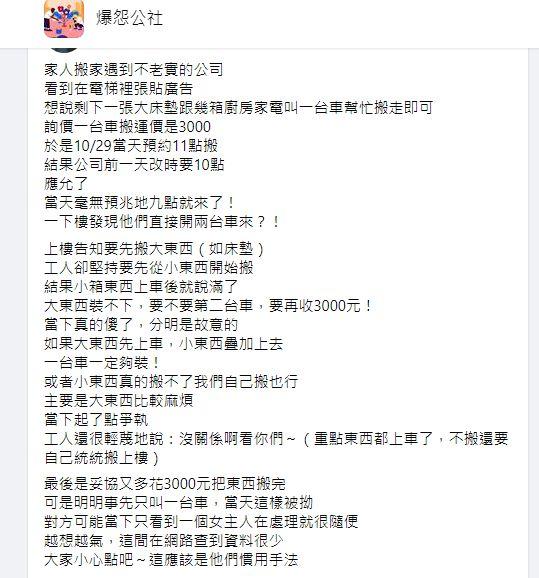 ▲原po上網分享親戚遭遇,提醒其他民眾要特別注意相關手法。(圖/翻攝《爆怨公社》)