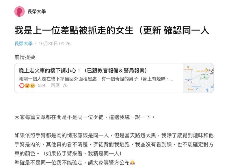 ▲今凌晨1時許,一名同為長榮大學的女學生在《Dcard》發文透露「我是上一位差點被抓走的女生!」(圖/翻攝自《Dcard》)