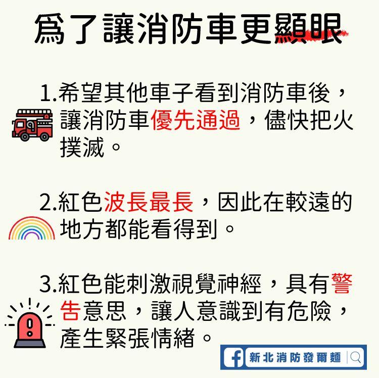 ▲消防車為何大都是紅色的?專家揭3原因。(圖/翻攝自新北消防發爾麵臉書)