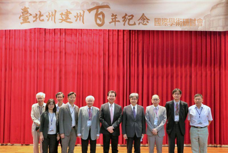 臺北州建州100週年 紀念研討會見證城市發展