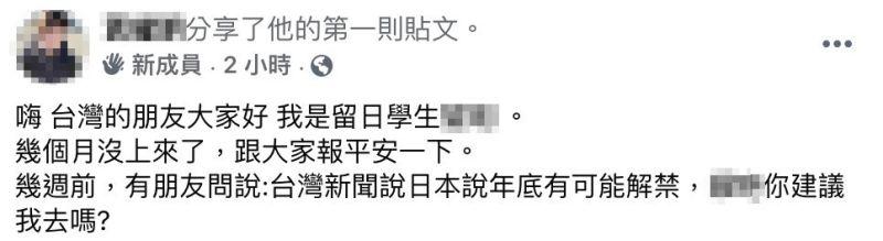 ▲有位留日男學生在臉書社團《爆廢1公社》發文。(圖/翻攝自《爆廢1公社》)