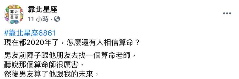 ▲女網友在臉書粉專《靠北星座》發文。(圖/翻攝自《靠北星座》)